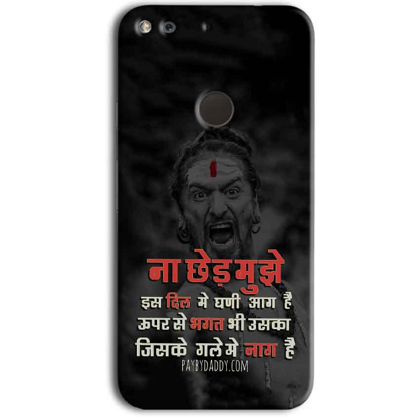 Google Pixel Mobile Covers Cases Mere Dil Ma Ghani Agg Hai Mobile Covers Cases Mahadev Shiva - Lowest Price - Paybydaddy.com