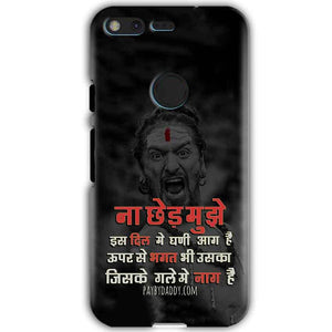 Google Pixel XL Mobile Covers Cases Mere Dil Ma Ghani Agg Hai Mobile Covers Cases Mahadev Shiva - Lowest Price - Paybydaddy.com