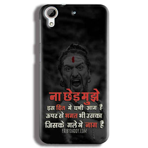 HTC Desire 626 Mobile Covers Cases Mere Dil Ma Ghani Agg Hai Mobile Covers Cases Mahadev Shiva - Lowest Price - Paybydaddy.com