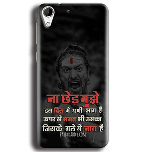 HTC Desire 728 Mobile Covers Cases Mere Dil Ma Ghani Agg Hai Mobile Covers Cases Mahadev Shiva - Lowest Price - Paybydaddy.com