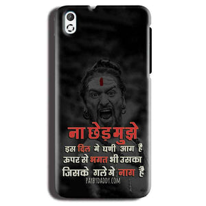 HTC Desire 816 Mobile Covers Cases Mere Dil Ma Ghani Agg Hai Mobile Covers Cases Mahadev Shiva - Lowest Price - Paybydaddy.com