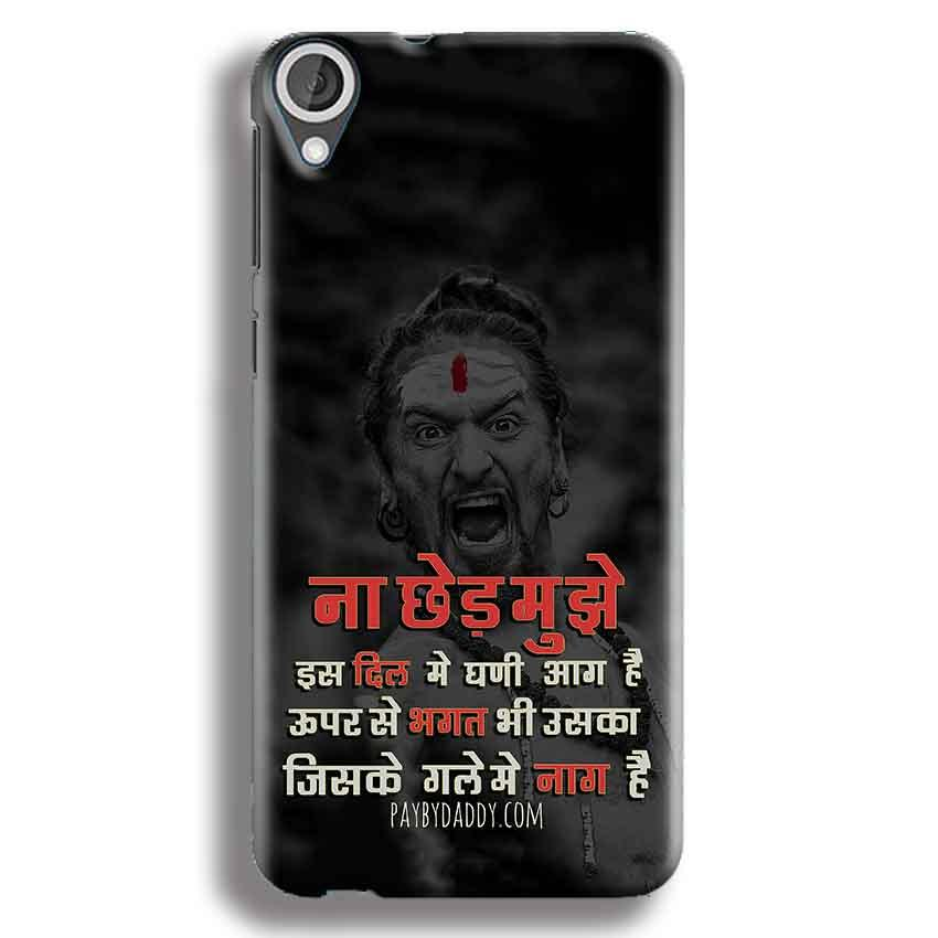 HTC Desire 820 Mobile Covers Cases Mere Dil Ma Ghani Agg Hai Mobile Covers Cases Mahadev Shiva - Lowest Price - Paybydaddy.com