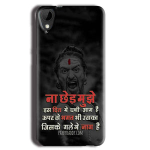 HTC Desire 825 Mobile Covers Cases Mere Dil Ma Ghani Agg Hai Mobile Covers Cases Mahadev Shiva - Lowest Price - Paybydaddy.com