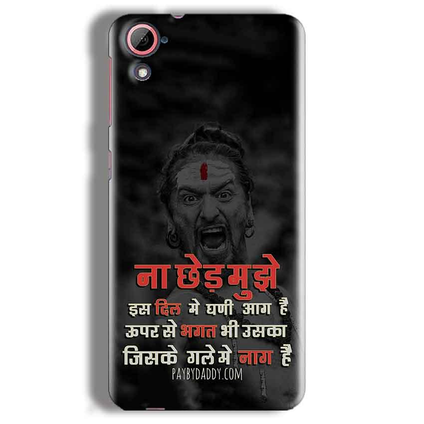 HTC Desire 826 Mobile Covers Cases Mere Dil Ma Ghani Agg Hai Mobile Covers Cases Mahadev Shiva - Lowest Price - Paybydaddy.com