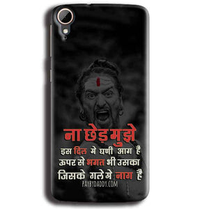 HTC Desire 828 Mobile Covers Cases Mere Dil Ma Ghani Agg Hai Mobile Covers Cases Mahadev Shiva - Lowest Price - Paybydaddy.com