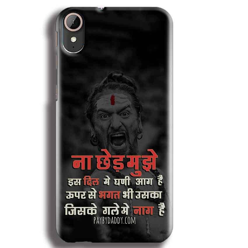 HTC Desire 830 Mobile Covers Cases Mere Dil Ma Ghani Agg Hai Mobile Covers Cases Mahadev Shiva - Lowest Price - Paybydaddy.com
