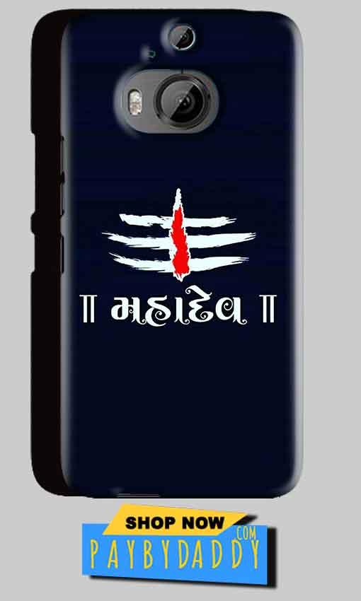 HTC One M9 Plus Mobile Covers Cases Mahadev - Lowest Price - Paybydaddy.com