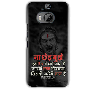 HTC One M9 Plus Mobile Covers Cases Mere Dil Ma Ghani Agg Hai Mobile Covers Cases Mahadev Shiva - Lowest Price - Paybydaddy.com