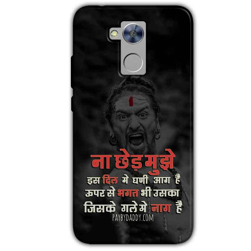 Honor Holly 4 Plus Mobile Covers Cases Mere Dil Ma Ghani Agg Hai Mobile Covers Cases Mahadev Shiva - Lowest Price - Paybydaddy.com