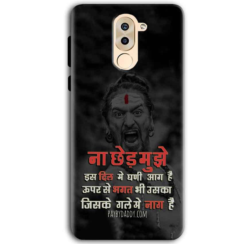 Huawei Honor 6X Mobile Covers Cases Mere Dil Ma Ghani Agg Hai Mobile Covers Cases Mahadev Shiva - Lowest Price - Paybydaddy.com
