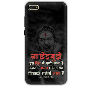 Huawei Honor 7s Mobile Covers Cases Mere Dil Ma Ghani Agg Hai Mobile Covers Cases Mahadev Shiva - Lowest Price - Paybydaddy.com