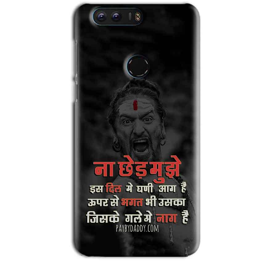 Huawei Honor 8 Mobile Covers Cases Mere Dil Ma Ghani Agg Hai Mobile Covers Cases Mahadev Shiva - Lowest Price - Paybydaddy.com