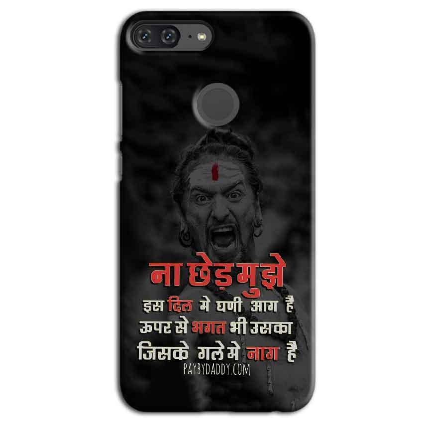 Huawei Honor 9 Lite Mobile Covers Cases Mere Dil Ma Ghani Agg Hai Mobile Covers Cases Mahadev Shiva - Lowest Price - Paybydaddy.com