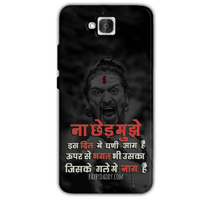 Huawei Honor Holly 2 Plus Mobile Covers Cases Mere Dil Ma Ghani Agg Hai Mobile Covers Cases Mahadev Shiva - Lowest Price - Paybydaddy.com
