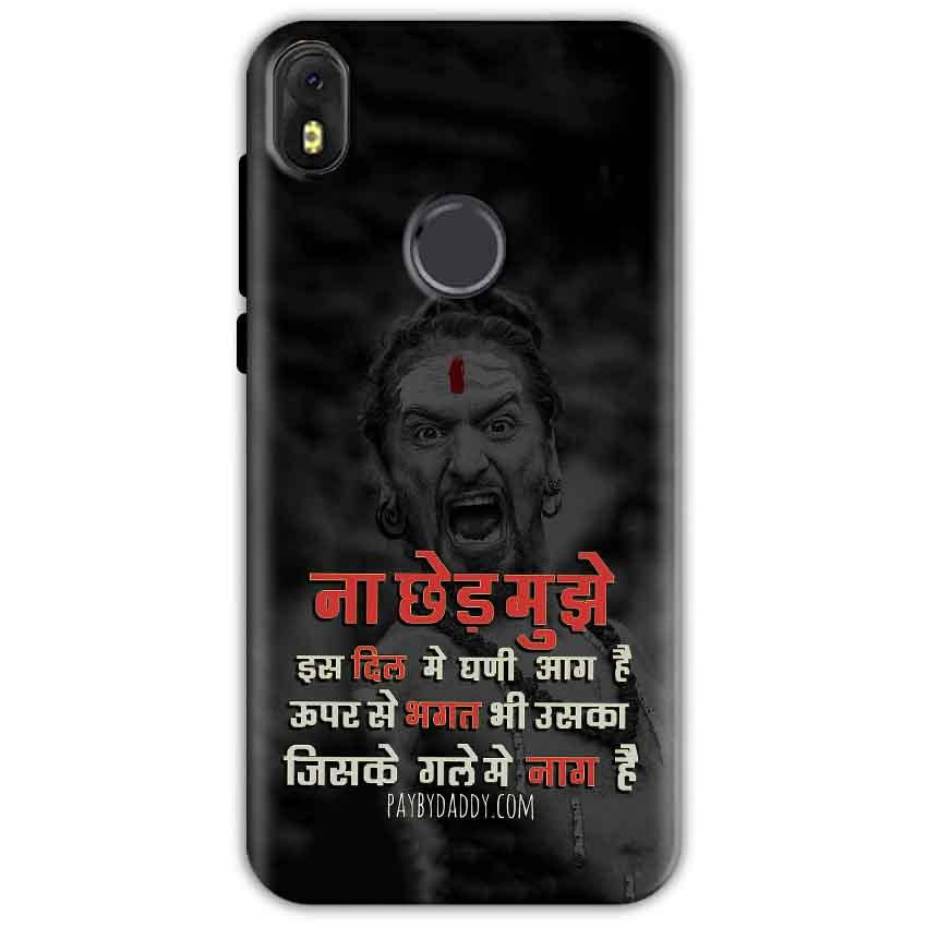 Infinix Hot S3 Mobile Covers Cases Mere Dil Ma Ghani Agg Hai Mobile Covers Cases Mahadev Shiva - Lowest Price - Paybydaddy.com