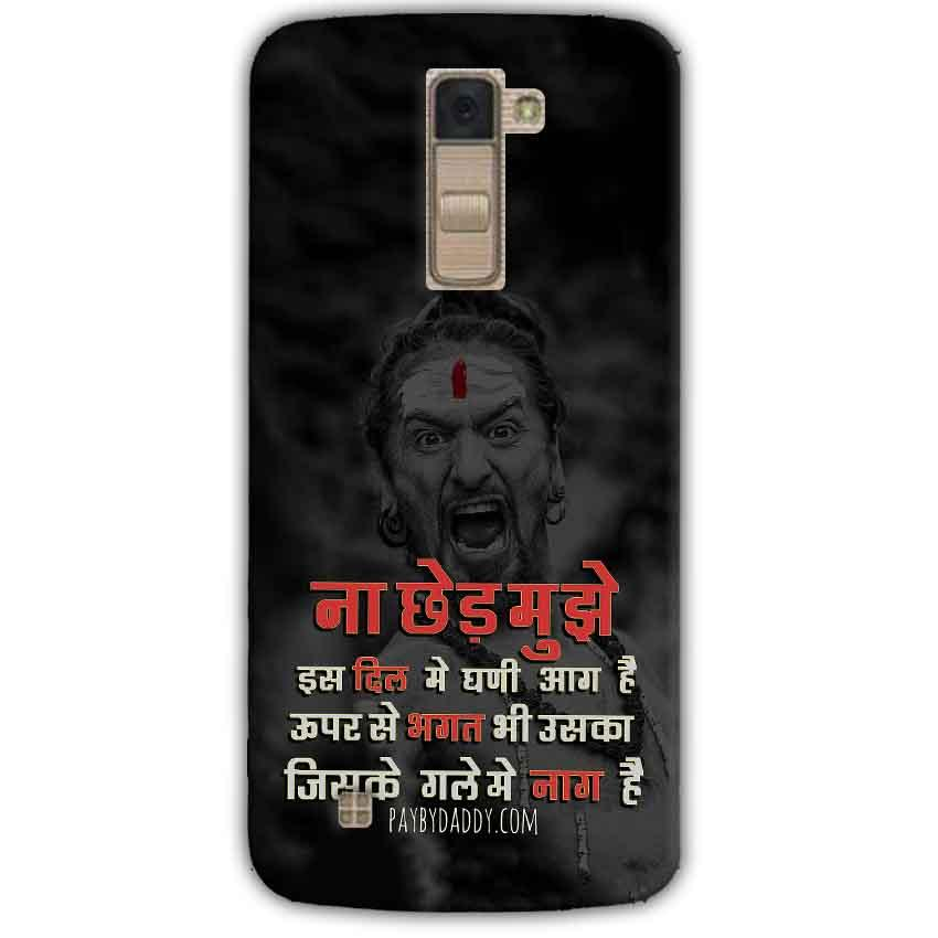 LG K10 K430DSY Mobile Covers Cases Mere Dil Ma Ghani Agg Hai Mobile Covers Cases Mahadev Shiva - Lowest Price - Paybydaddy.com