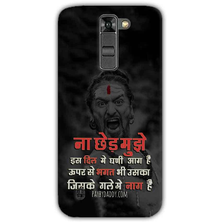 LG K7 Mobile Covers Cases Mere Dil Ma Ghani Agg Hai Mobile Covers Cases Mahadev Shiva - Lowest Price - Paybydaddy.com