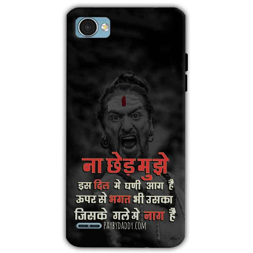 LG Q6 Mobile Covers Cases Mere Dil Ma Ghani Agg Hai Mobile Covers Cases Mahadev Shiva - Lowest Price - Paybydaddy.com