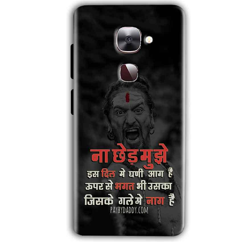 LeEco LeTv LE 2 Mobile Covers Cases Mere Dil Ma Ghani Agg Hai Mobile Covers Cases Mahadev Shiva - Lowest Price - Paybydaddy.com
