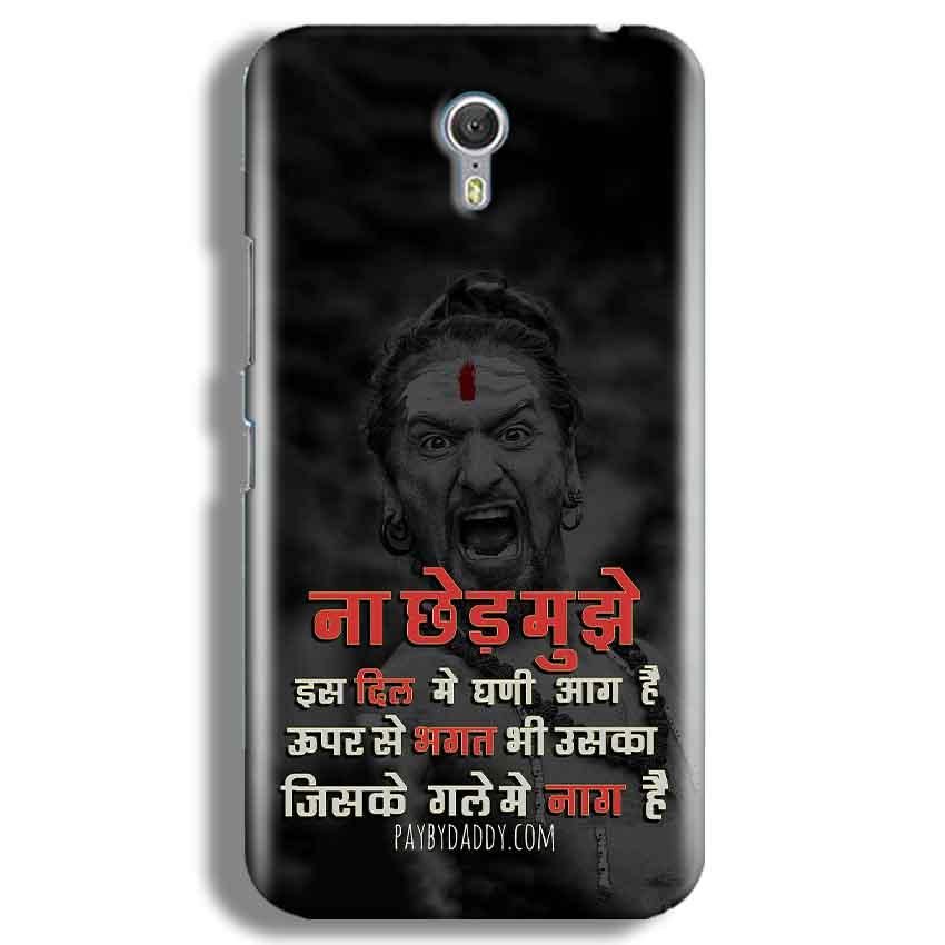 Lenevo ZUK Z1 Mobile Covers Cases Mere Dil Ma Ghani Agg Hai Mobile Covers Cases Mahadev Shiva - Lowest Price - Paybydaddy.com