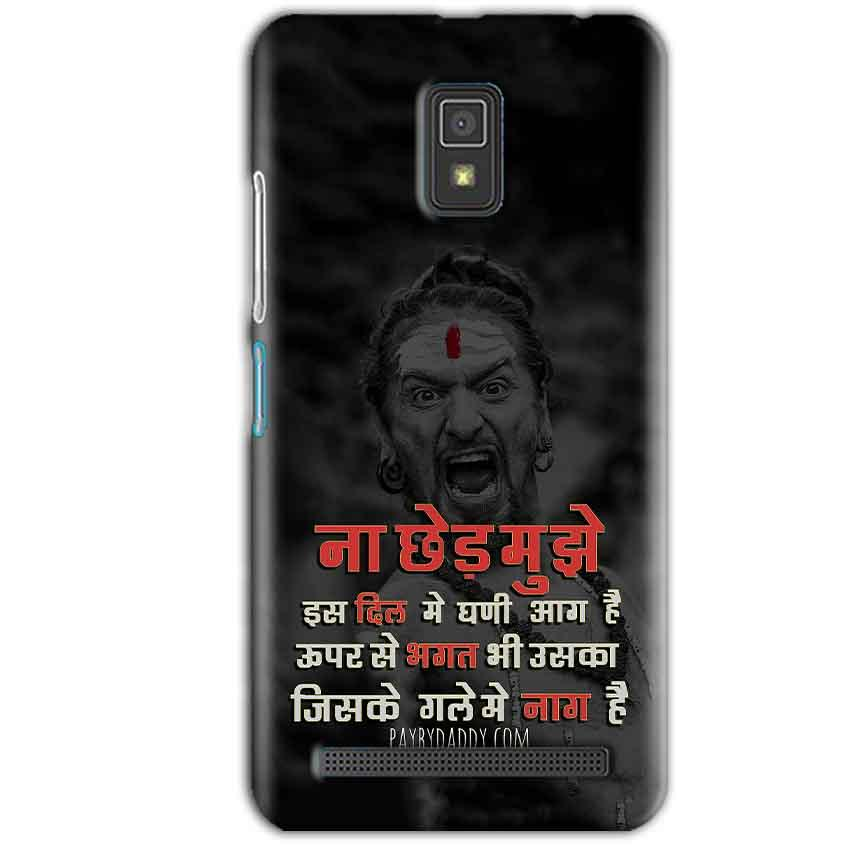Lenovo A6600 Mobile Covers Cases Mere Dil Ma Ghani Agg Hai Mobile Covers Cases Mahadev Shiva - Lowest Price - Paybydaddy.com