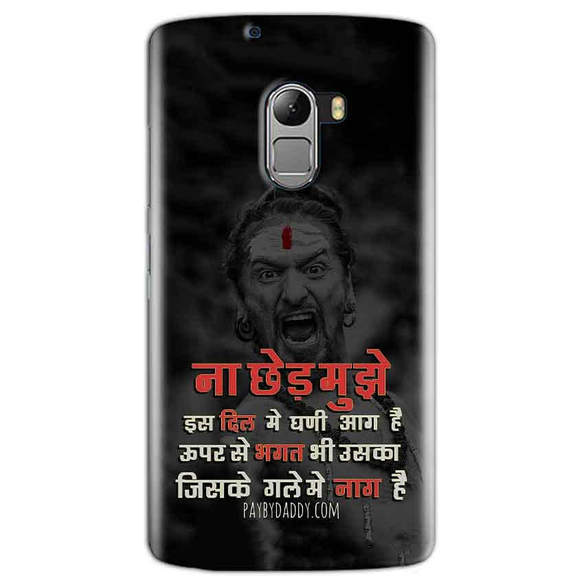 Lenovo K4 Note Mobile Covers Cases Mere Dil Ma Ghani Agg Hai Mobile Covers Cases Mahadev Shiva - Lowest Price - Paybydaddy.com