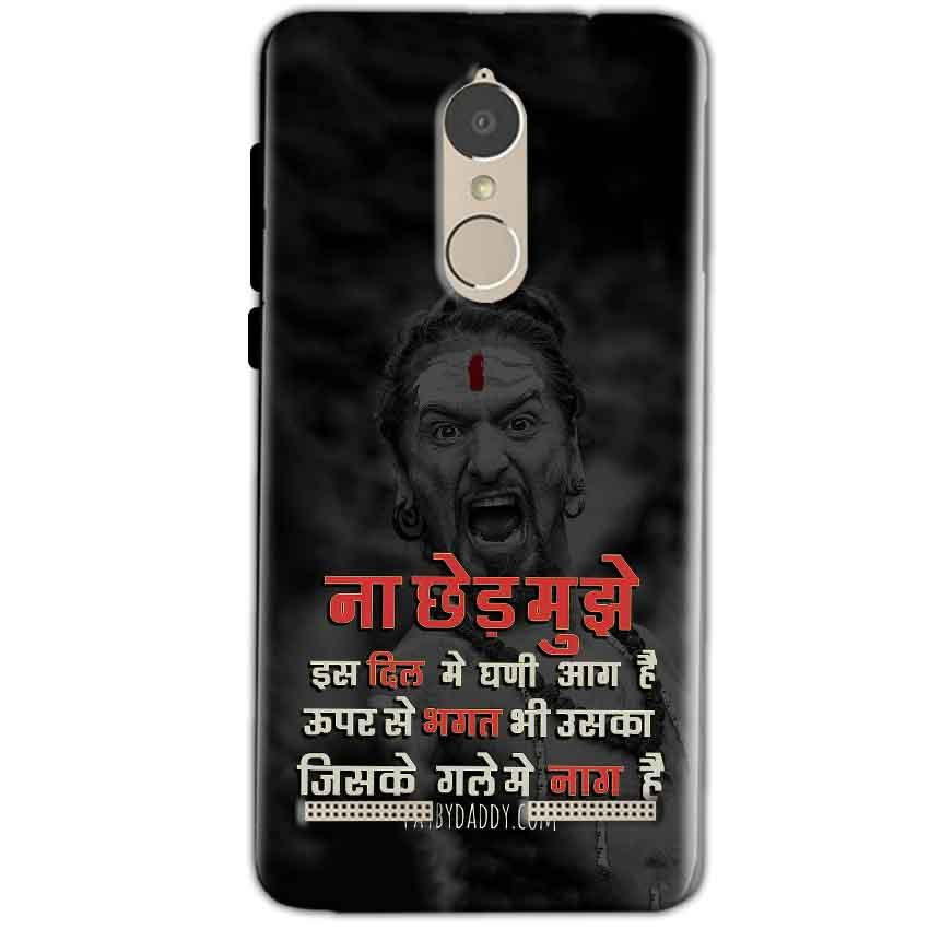 Lenovo K6 Power Mobile Covers Cases Mere Dil Ma Ghani Agg Hai Mobile Covers Cases Mahadev Shiva - Lowest Price - Paybydaddy.com