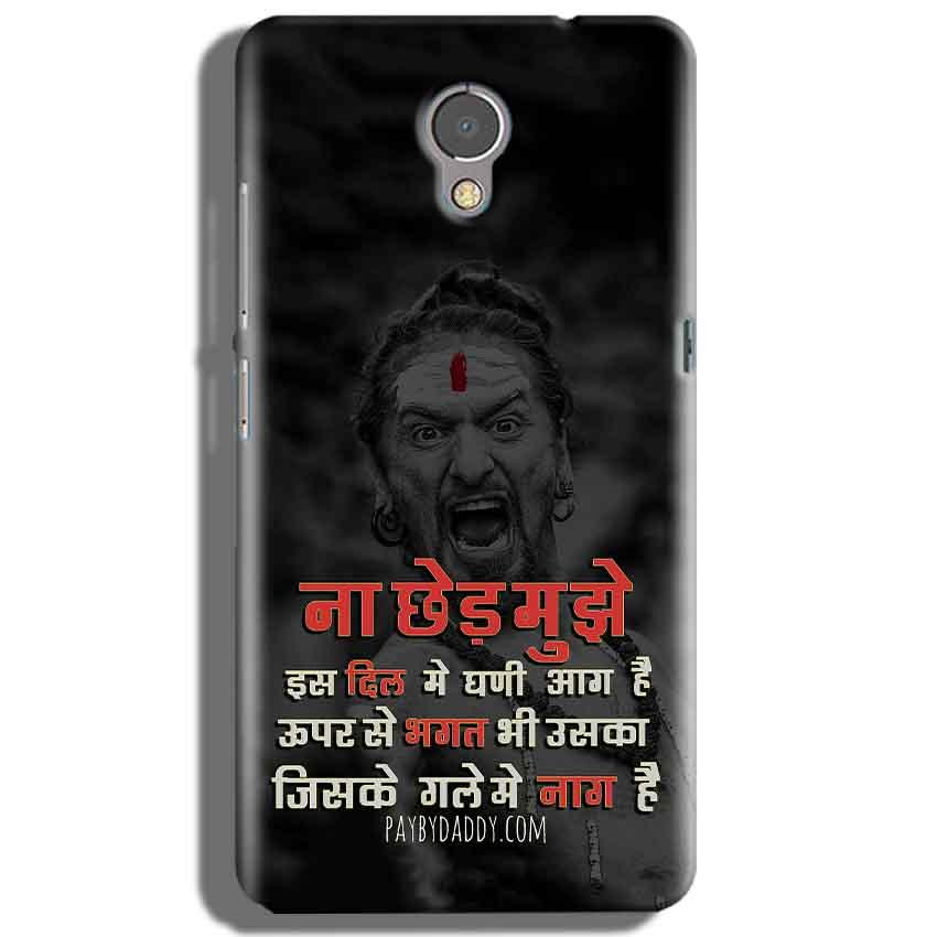 Lenovo P2 Mobile Covers Cases Mere Dil Ma Ghani Agg Hai Mobile Covers Cases Mahadev Shiva - Lowest Price - Paybydaddy.com