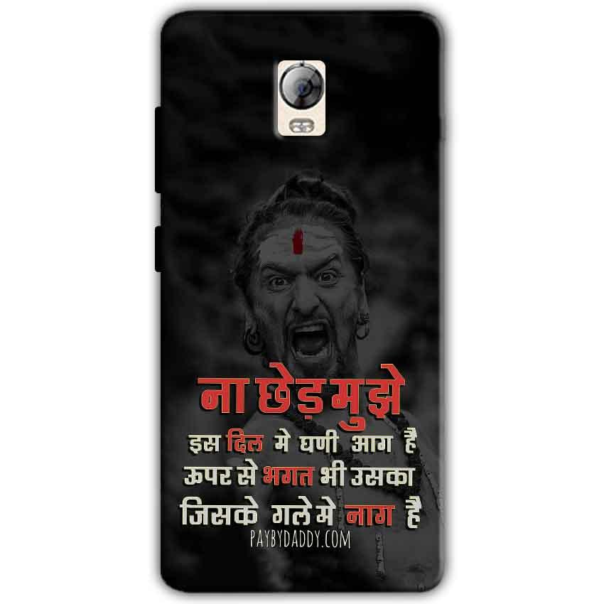 Lenovo Vibe P1 Mobile Covers Cases Mere Dil Ma Ghani Agg Hai Mobile Covers Cases Mahadev Shiva - Lowest Price - Paybydaddy.com