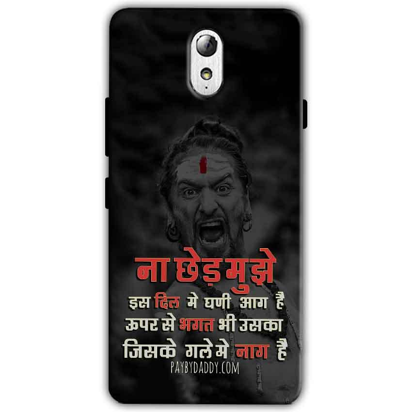 Lenovo Vibe P1m Mobile Covers Cases Mere Dil Ma Ghani Agg Hai Mobile Covers Cases Mahadev Shiva - Lowest Price - Paybydaddy.com