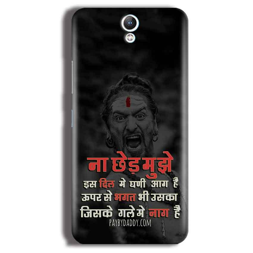 Lenovo Vibe S1 Mobile Covers Cases Mere Dil Ma Ghani Agg Hai Mobile Covers Cases Mahadev Shiva - Lowest Price - Paybydaddy.com