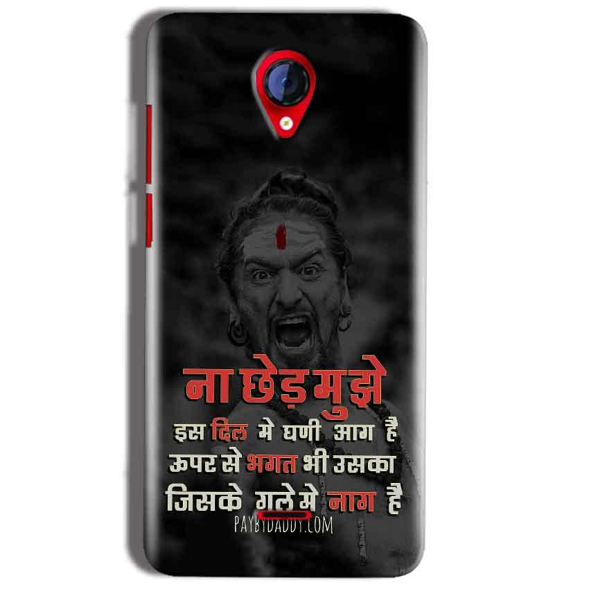 Micromax A106 Unite 2 Mobile Covers Cases Mere Dil Ma Ghani Agg Hai Mobile Covers Cases Mahadev Shiva - Lowest Price - Paybydaddy.com