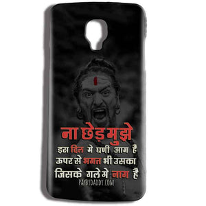 Micromax Bolt Q325 Mobile Covers Cases Mere Dil Ma Ghani Agg Hai Mobile Covers Cases Mahadev Shiva - Lowest Price - Paybydaddy.com