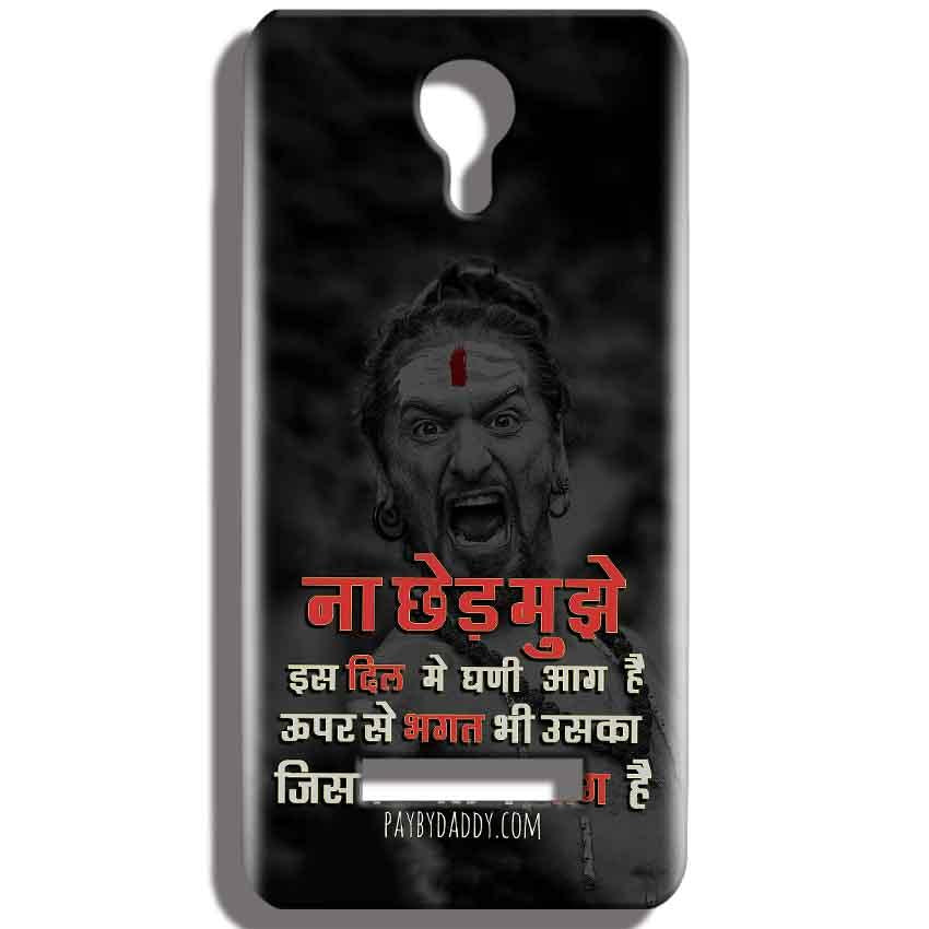 Micromax Bolt Q331 Mobile Covers Cases Mere Dil Ma Ghani Agg Hai Mobile Covers Cases Mahadev Shiva - Lowest Price - Paybydaddy.com