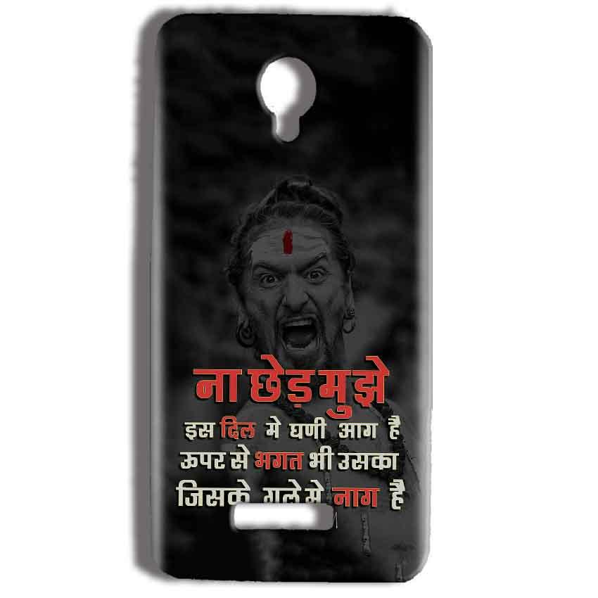 Micromax Bolt Q332 Mobile Covers Cases Mere Dil Ma Ghani Agg Hai Mobile Covers Cases Mahadev Shiva - Lowest Price - Paybydaddy.com