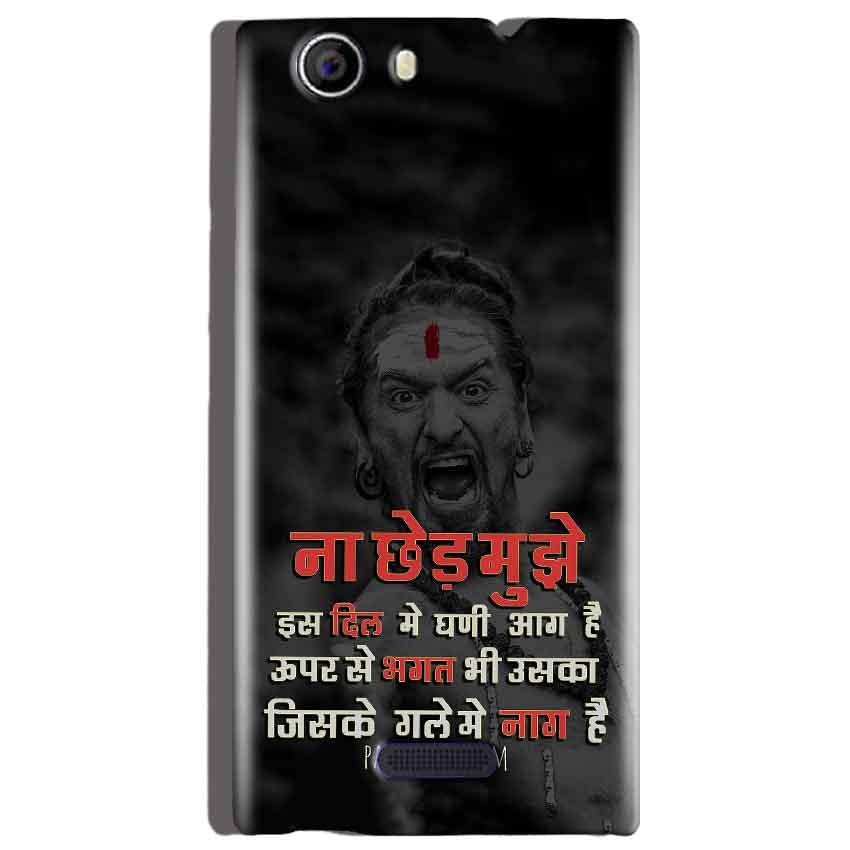 Micromax Canvas Nitro 2 E311 Mobile Covers Cases Mere Dil Ma Ghani Agg Hai Mobile Covers Cases Mahadev Shiva - Lowest Price - Paybydaddy.com