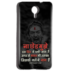 Micromax Canvas Nitro 4g E455 Mobile Covers Cases Mere Dil Ma Ghani Agg Hai Mobile Covers Cases Mahadev Shiva - Lowest Price - Paybydaddy.com