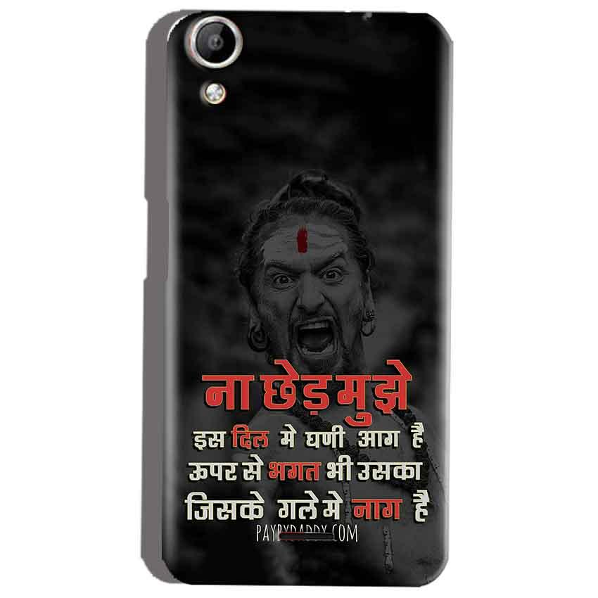 Micromax Canvas Selfie 2 Q340 Mobile Covers Cases Mere Dil Ma Ghani Agg Hai Mobile Covers Cases Mahadev Shiva - Lowest Price - Paybydaddy.com