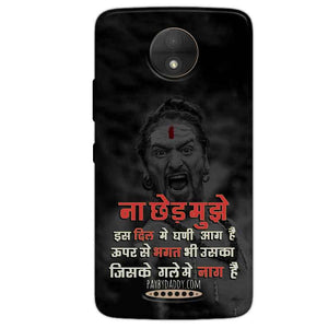 Motorola Moto C Plus Mobile Covers Cases Mere Dil Ma Ghani Agg Hai Mobile Covers Cases Mahadev Shiva - Lowest Price - Paybydaddy.com
