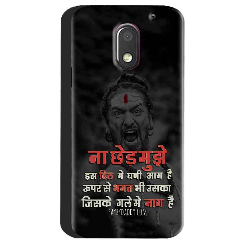 Motorola Moto E3 Power Mobile Covers Cases Mere Dil Ma Ghani Agg Hai Mobile Covers Cases Mahadev Shiva - Lowest Price - Paybydaddy.com