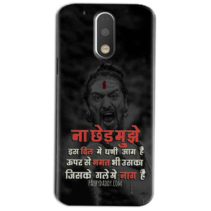 Motorola Moto G4 Play Mobile Covers Cases Mere Dil Ma Ghani Agg Hai Mobile Covers Cases Mahadev Shiva - Lowest Price - Paybydaddy.com
