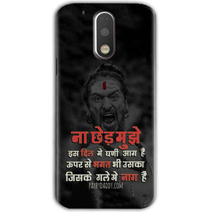 Motorola Moto G4 Plus Mobile Covers Cases Mere Dil Ma Ghani Agg Hai Mobile Covers Cases Mahadev Shiva - Lowest Price - Paybydaddy.com