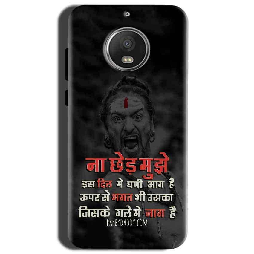 Motorola Moto G5S Mobile Covers Cases Mere Dil Ma Ghani Agg Hai Mobile Covers Cases Mahadev Shiva - Lowest Price - Paybydaddy.com