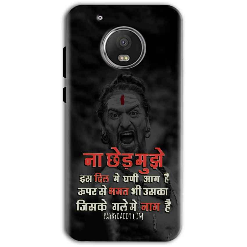 Motorola Moto G5 Plus Mobile Covers Cases Mere Dil Ma Ghani Agg Hai Mobile Covers Cases Mahadev Shiva - Lowest Price - Paybydaddy.com