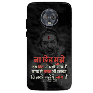 Motorola Moto G6 Mobile Covers Cases Mere Dil Ma Ghani Agg Hai Mobile Covers Cases Mahadev Shiva - Lowest Price - Paybydaddy.com