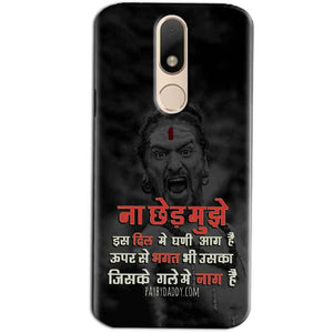 Motorola Moto M Mobile Covers Cases Mere Dil Ma Ghani Agg Hai Mobile Covers Cases Mahadev Shiva - Lowest Price - Paybydaddy.com