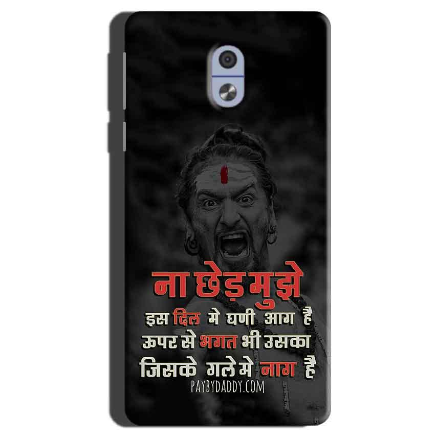 Nokia 3 Mobile Covers Cases Mere Dil Ma Ghani Agg Hai Mobile Covers Cases Mahadev Shiva - Lowest Price - Paybydaddy.com