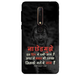 Nokia 6 2018 Mobile Covers Cases Mere Dil Ma Ghani Agg Hai Mobile Covers Cases Mahadev Shiva - Lowest Price - Paybydaddy.com