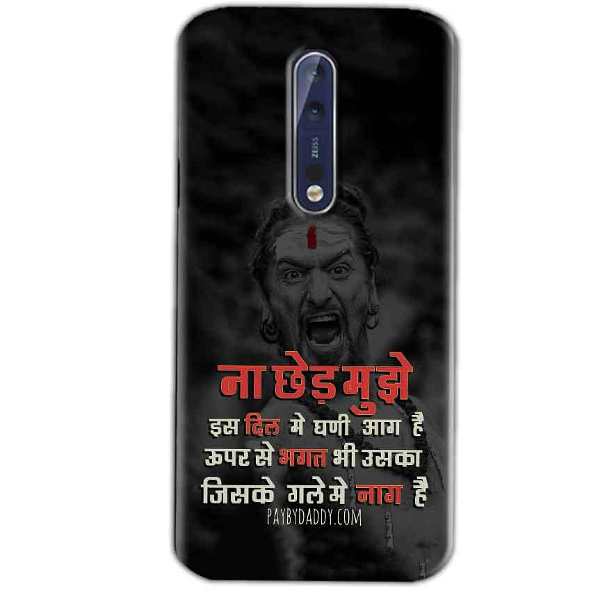 Nokia 8 Mobile Covers Cases Mere Dil Ma Ghani Agg Hai Mobile Covers Cases Mahadev Shiva - Lowest Price - Paybydaddy.com