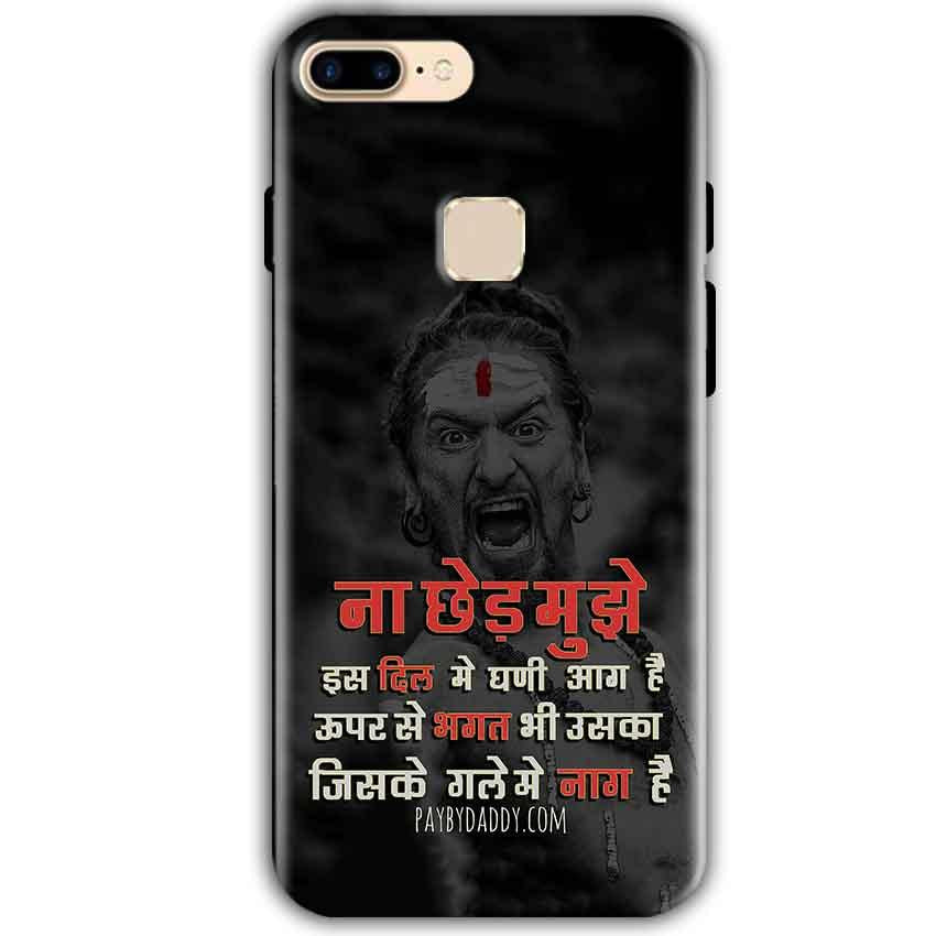One Plus 5T Mobile Covers Cases Mere Dil Ma Ghani Agg Hai Mobile Covers Cases Mahadev Shiva - Lowest Price - Paybydaddy.com